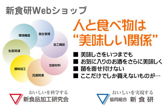 新食研Webショップ